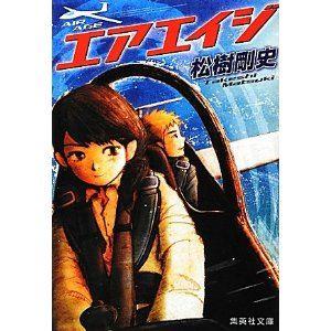 グライダー小説を見つけました。